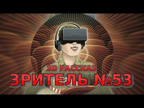 3D рассказ ЗРИТЕЛЬ №53 (Серия О психиологах и ключах..., Тоха Ха)