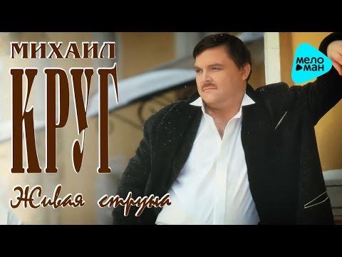 Михаил Круг - Живая струна (Альбом 1996)