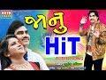 Jignesh Kaviraj New Song - JANU HIT | New Gujarati Love Song 2017 | FULL Audio | RDC Gujarati