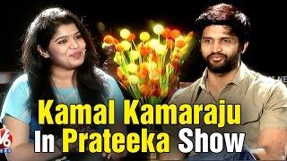 Hyderabad Biryani - Avakai Biryani fame Kamal Kamaraju with Prateeka - V6 Prateeka Show | Pakka Hyderabadi (27-01-2015)