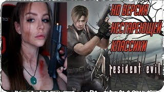 Resident Evil 4 Ultimate HD Edition Прохождение [PS4]