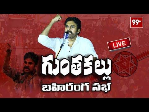 గుంతకల్లులో జనసేన బహిరంగ సభ Live | Pawan Kalyan Public Meet in Guntakal | 99 TV Telugu