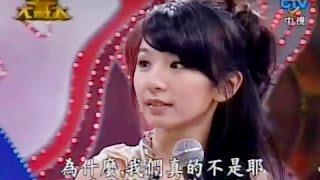 【S.H.E】綜藝大哥大 [ Selina 任家萱, Hebe 田馥甄, Ella 陳嘉樺 ] (2006-07-29)