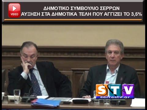 ΑΥΞΗΣΗ ΣΤΑ ΔΗΜΟΤΙΚΑ ΤΕΛΗ ΠΟΥ ΑΓΓΙΖΕΙ ΤΟ 3,5%