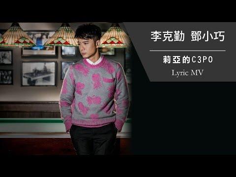 李克勤 Hacken Lee & 鄧小巧 Tang Siu Hau《莉亞的 C3PO》[Lyric MV]