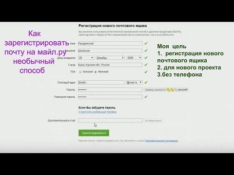 Как сделать почту на майл.ру