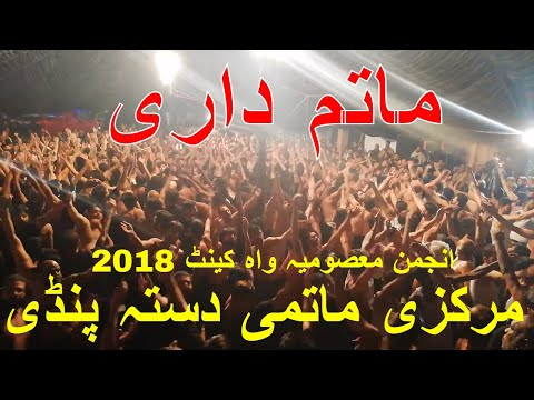 Salana Shabbedari 10 November 2018 Anjuman E Masoomia Wah Cantt