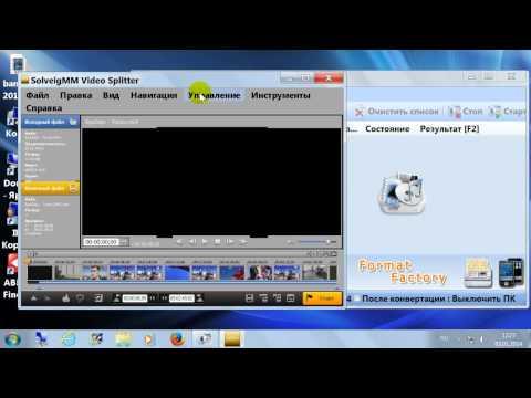 Как разделить аудио и видео потоки Ч 2 / Сравнение программ Video Splitter и Format Factory