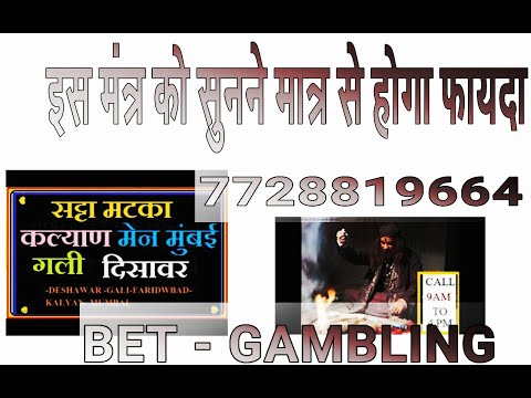 सट्टा लॉटरी को जीते -इस मंत्र को सुनने मात्र से होगा फायदा only hear and get profit--INDIA, UK, USA thumbnail