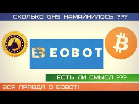EOBOT - СКОЛЬКО GHS У МЕНЯ СЕЙЧАС? #3