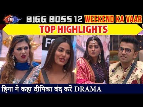 Bigg Boss 12 Weekend Ka Vaar: Hina Khan ने लगाई  Dipika Kakar, Sreesanth और Jasleen Matharu की क्लास