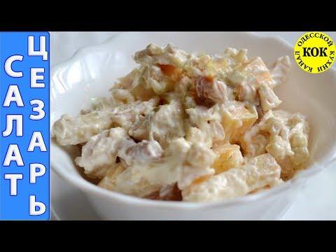 Салат из мяса курицы, грибов, сыра и сухарей - пошаговый рецепт