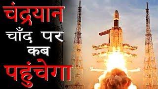 ISRO का Chandrayaan - 2 चाँद पर आखिर कब पहुंचेगा? When will Chandrayaan 2 Reach Moon