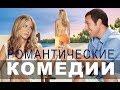 Романтические комедии Топ 10 mp3