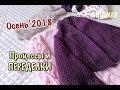 Процессы осени 2018 // Переделка кардигана из DROPS AIR