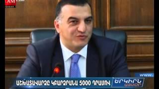 20 milion dram npast naxkin naxarari knoje - 31.10.2014