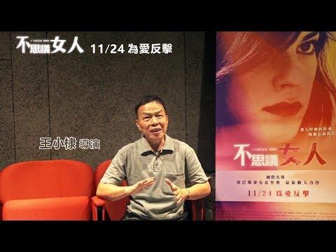 【不思議女人】王小棣 導演・首波名人推薦|11/24 為愛反擊
