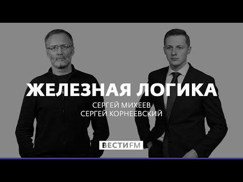 Американская политика – клоунада в Twitter * Железная логика с Сергеем Михеевым (13.04.18)