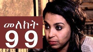 Meleket Drama - Part 99 (Ethiopian Drama)