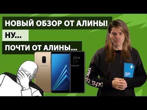 Samsung Galaxy A8+. Почти флагман.