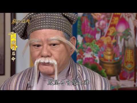 台劇-戲說台灣-八嫁皇后命-EP 02