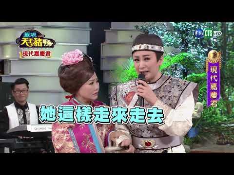 0903華視天王豬哥秀-現代嘉慶君第31集