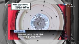 에너지 손실의 최소화 패시브 하우스 / YTN 사이언스