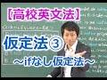 【高校英文法】仮定法③  〜ifなし仮定法の表現〜