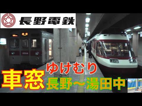 長野電鉄 特急ゆけむり HD車窓 長野~湯田中