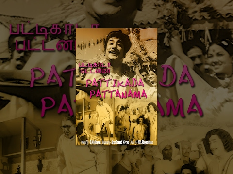 PATTIKADA PATTANAMA | Tamil Film | Full Movie | Sivaji Ganesan | Jayalalitha | Manorama.