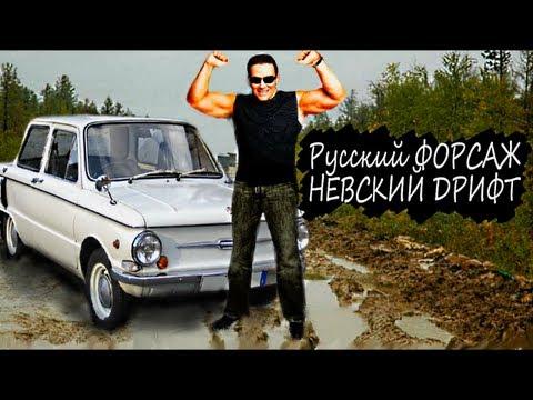 [BadComedian] - Русский форсаж - Невский дрифт