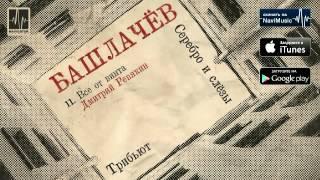 Дмитрий Ревякин - Все от винта