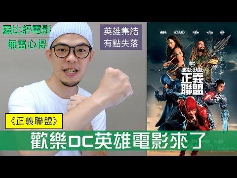 《正義聯盟》影評 Justice League【羅比】歡樂DC電影來了