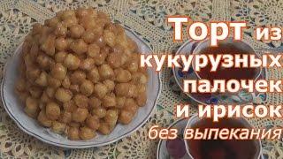 Торты без выпечки из кукурузных палочек рецепты 62