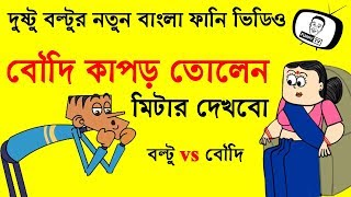 New Bangla Funny Dubbing | Bangla Funny Video | Boltu Funny Cartoon Jokes | Part #75 | FunnY Tv