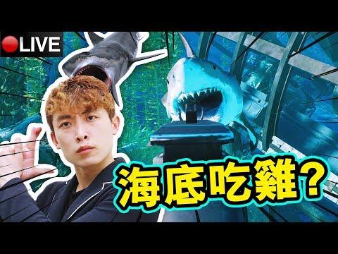 【海陸雞】第一場就吃「海底雞」!?+PUBG自訂5人隊觀眾場吃雞!(2018年9月23日)