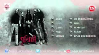 Prithibi | Bangla band Prithibi | Audio Jukebox