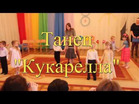 Кукарелла Танец Видео