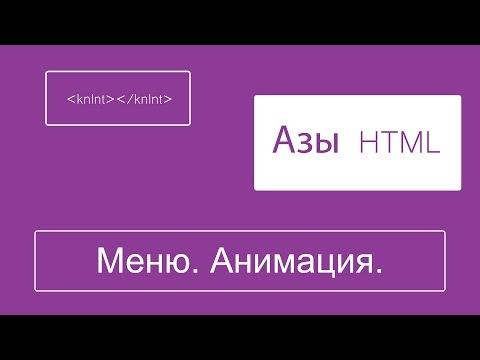 Как сделать анимации в html