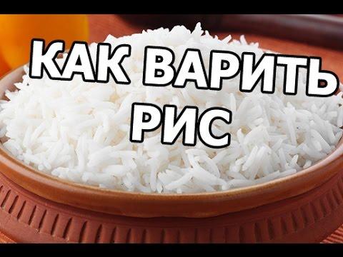 Как варить рис. Готовить будем правильно!