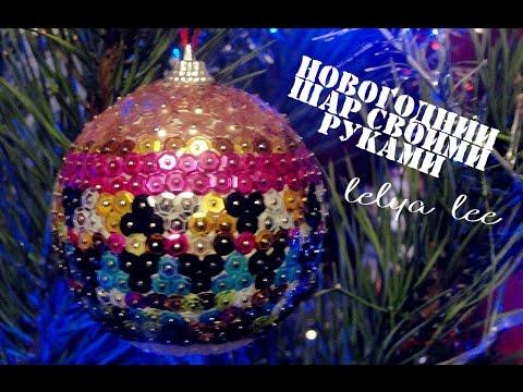 Новогодняя игрушка шар видео