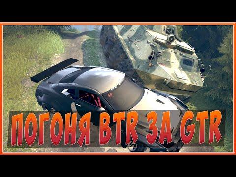 Погоня BTR за GTR по бездорожью l SPINTIRES