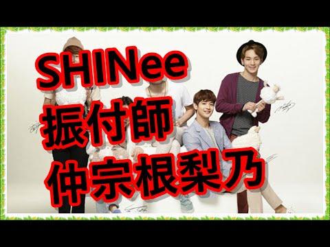 SHINeeが新曲「Your Number」について語る 振付師仲宗根梨乃とのエピソード