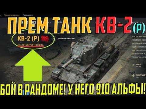 ПРЕМИУМНЫЙ КВ-2 (р) РВЕТ РАНДОМ!! 910 АЛЬФЫ НА 6 УРОВНЕ!