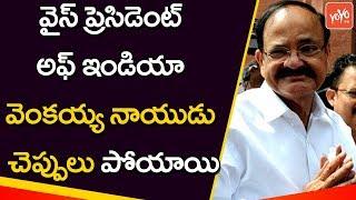 Vice President Venkaiah Naidu Sandal Missing | Bangalore | DV Sadananda Gowda
