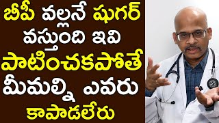 Right Diet Plans For BP & Sugar || Say Good Bye To Diabetes || Doctors Tv