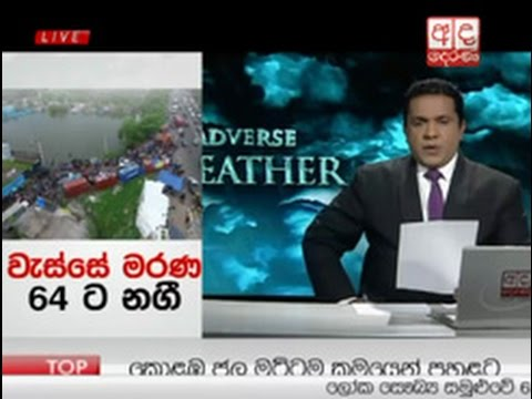 Ada Derana Prime Time News Bulletin 08.00 pm -  2016.05.20