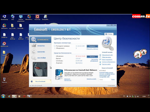 Тест детекта Emsisoft Emergency Kit 2.0.0.9 на базе 292699 malwares.