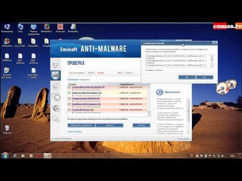 Тест детекта Emsisoft Emergency Kit 2.0.0.9 на базе 292699 malwares.
