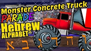 Monster Concrete Truck Teaching the Hebrew Alphabet Letters Educational Language Video for Kids